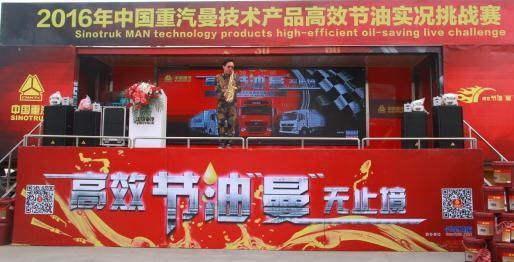 油耗25.63L 中国重汽节油赛鏖战中原