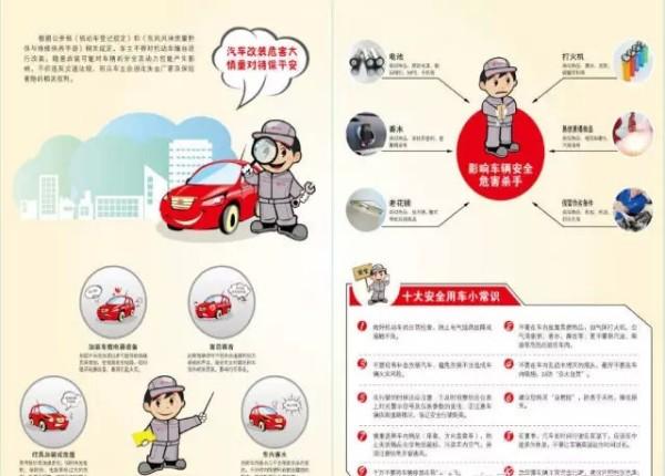 夏季行车安全注意事项及应急常识
