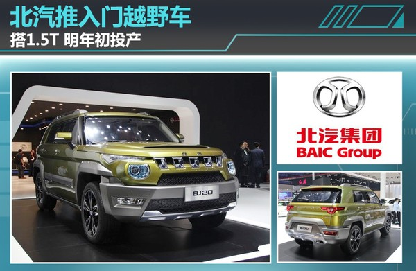 【河南车网消息】近年来北汽集团针对汽车市场规划旗下一系列品牌