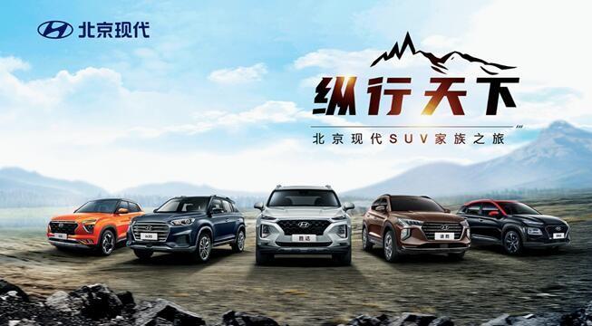 趣越野 北京现代SUV家族即将燃擎出征