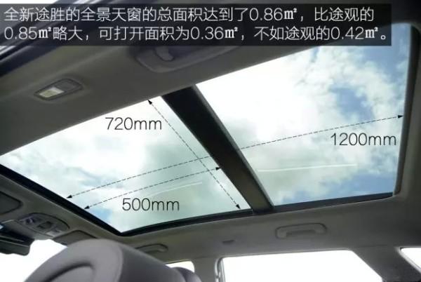 全新途胜智能型 北京现代全新途胜购车手册高清图片