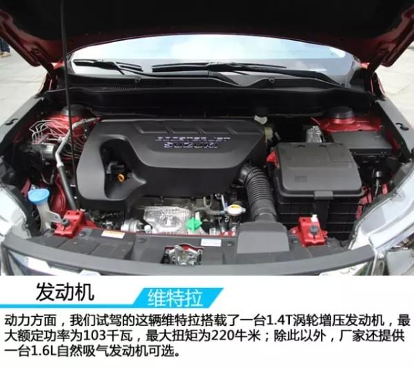 能越野的小SUV 试驾长安铃木维特拉高清图片